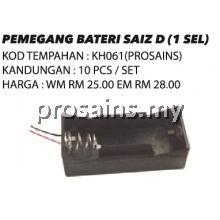 KH061 (Prosains) PEMEGANG BATERI SAIZ D (1 SEL) (10 PCS / SET)