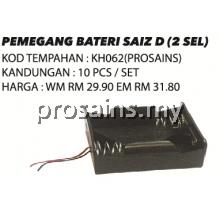 KH062 (Prosains) PEMEGANG BATERI SAIZ D (2 SEL) (10 PCS / SET)