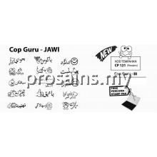 CP121 (Prosains) - COP GURU - JAWI (15 PCS / SET) - PENDIDIKAN ISLAM