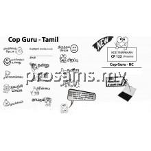 CP122 (Prosains) - COP GURU - TAMIL (14 PCS / SET)
