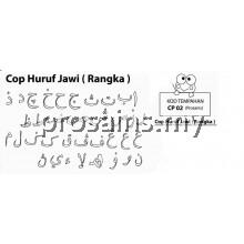 CP02 (Prosains) - COP HURUF JAWI (RANGKA) - PENDIDIKAN ISLAM