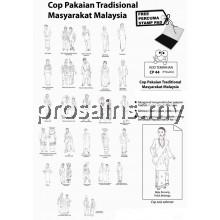 CP44 (Prosains) - COP PAKAIAN TRADISIONAL MASYARAKAT MALAYSIA
